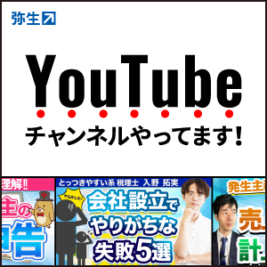 弥生YouTubeチャンネル